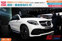 [凤凰图解]奔驰GLE 63S AMG Coupe