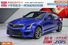 [凤凰图解]凯迪拉克ATS-V 新驾控利器