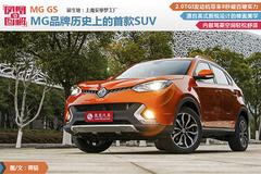 [凤凰图解]MG GS MG首款SUV可8秒破百