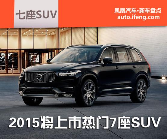 2015将上市热门中型轿车
