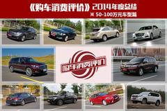 购车消费评价年度总结:50-100万车型