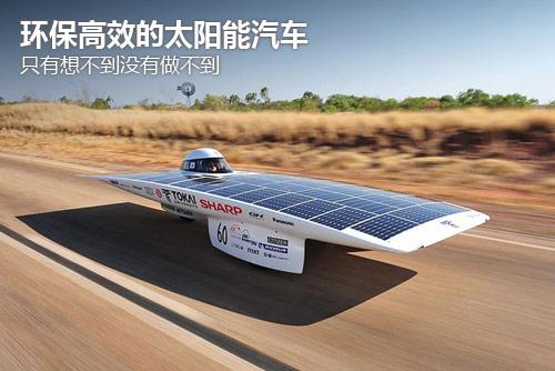 环保高效的太阳能汽车