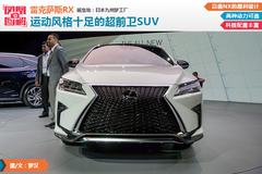[凤凰图解]雷克萨斯RX 豪华SUV再进化