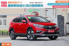 [凤凰图解]新款本田CR-V 全新动力组合