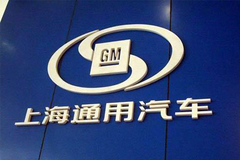 上海通用五年规划:2020年销量270万辆