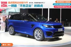 [凤凰图解]揽胜运动版SVR SUV赛道控