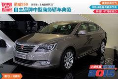 [凤凰图解]荣威950 自主商务轿车典范