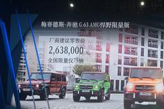 奔驰G 63 AMG限量版新车型售263.8万
