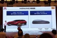 东风雷诺将于2016年9月投产第二款SUV
