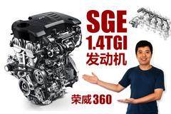 解读荣威360发动机技术 参数同级占优