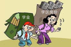 一平米抵俩大奔 北京学区房是有多贵?