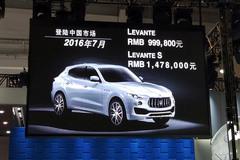 2016北京车展:Levante S官方价格公布