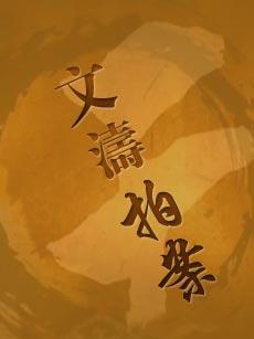 文涛拍案   主持:窦文涛   播出:凤凰卫视