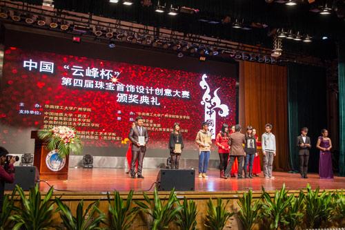 """设计 颁奖典礼/""""云峰杯""""第四届全国珠宝首饰设计大赛颁奖典礼"""
