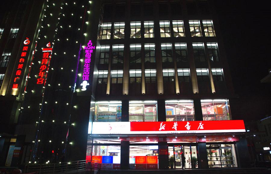 姜堰新华书店:一座小城的文化地标