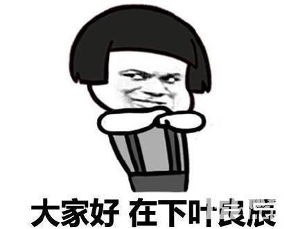 网络红人叶良辰惊现虎牙直播 斗鱼tv怎么看? L
