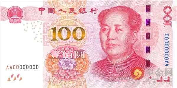 新版人民币怎样鉴别真伪 2015年版第五套人民币主要防伪特征