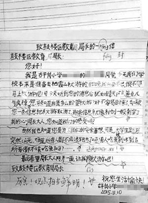 秋游被取消 南京小学生写信向教育局长吐槽(图)