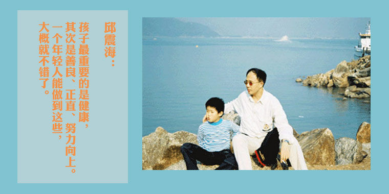 邱震海和儿子在海边