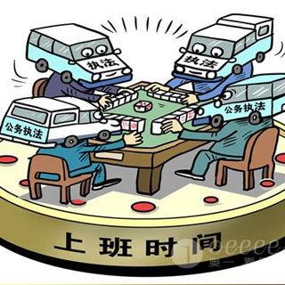 """安徽宣城纪委暗访政府机关""""庸懒散"""""""