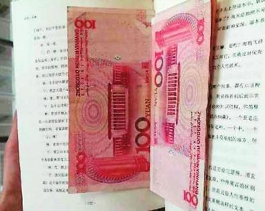 校藏书中夹近千元