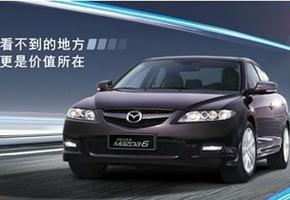 2013款Mazda6限时限量抢购季进入秒时代
