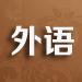 外语培训,英语培训,培训陷阱