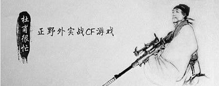 杜甫/杜甫手持狙击枪(图片来源:网络)