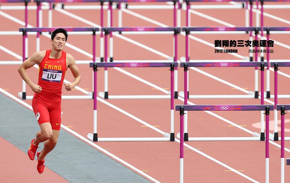 雅典、北京、伦敦,刘翔的三次奥运会。