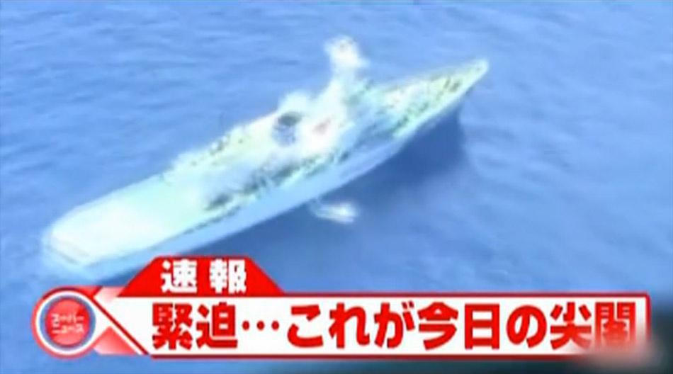 日本富士电视台报道 日本海上保安厅9月12日在钓鱼岛附近海域发现4艘中国船只。图为中国船只在钓鱼岛附近海域行驶的画面。