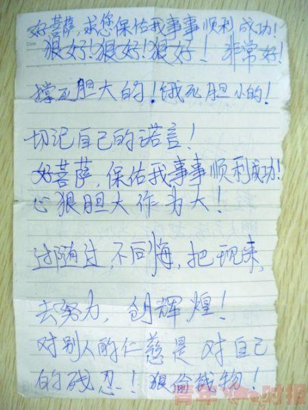 """残疾小偷""""雄心壮志"""",年盗窃指标近30万"""