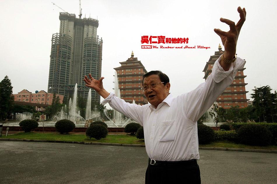 2013年3月18日18时58分,吴仁宝因患肺癌医治无效在华西村家中逝世,享年85岁。
