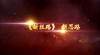 《新丝路》栏目宣传片