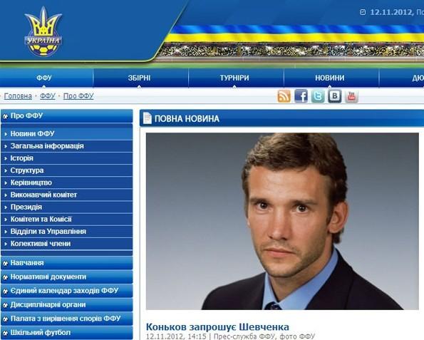 乌克兰邀请舍甫琴科任国家队主帅 核弹头或返足坛