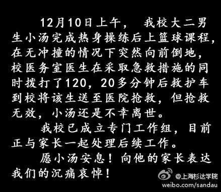 上海杉达学院/帖子相关图片 上海杉达学院发布的微博截图