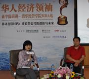 经济领袖商学院巡讲-清华大学站
