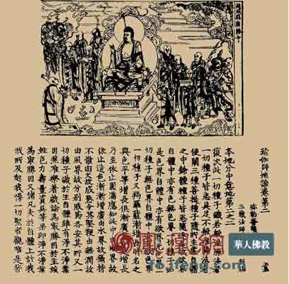 《瑜伽师地论》始译译定、《放光般若经》始译