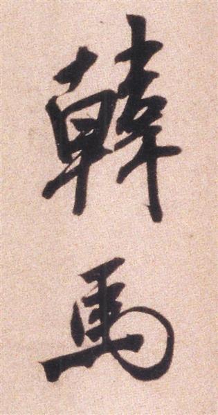 经学字、文字学家许慎曾编著中国第一部按部首编排的字典—