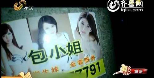 济南街头现 包小姐 广告 记者暗访遭威胁 图