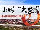 山东21县打造县域经济升级版 六方面先行先试