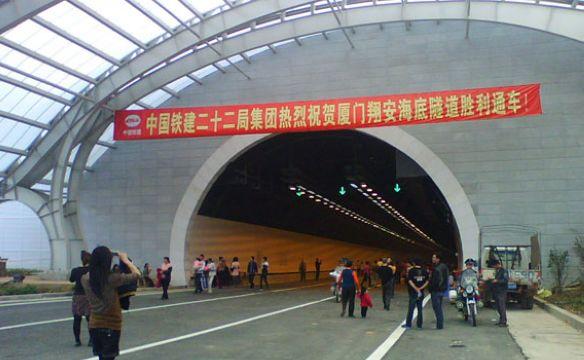 我国内地第一条海底隧道