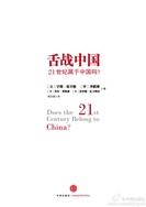 《舌战中国:21世纪属于中国吗?》