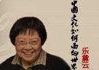 乐黛云:中国文化如何面向世界