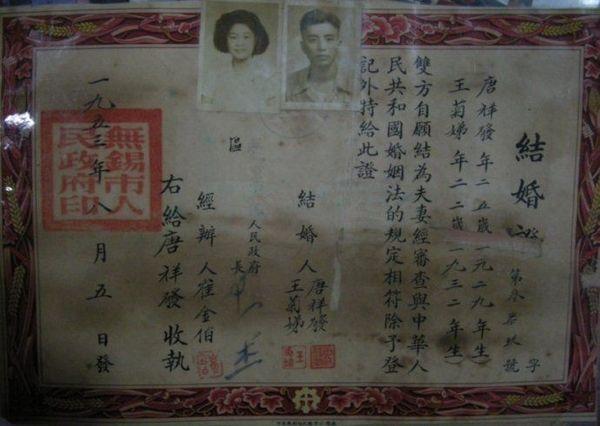 中国人的结婚证——岁月历程(组图) - 月落台阁 - 月落台阁