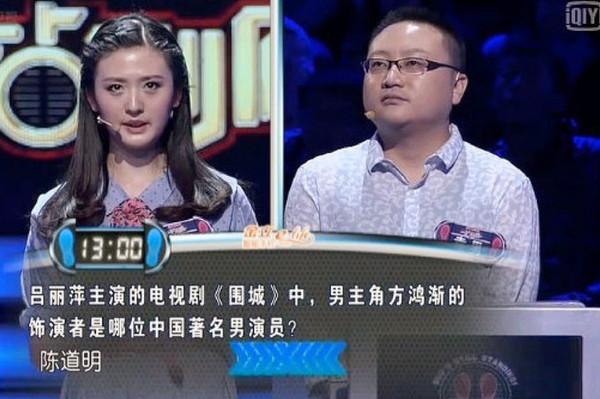 重庆苇子:我在《一站到底》好失败