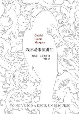 加西亚·马尔克斯在中国只出版了两部正版作品《百年孤独》和《我不是来演讲的》。