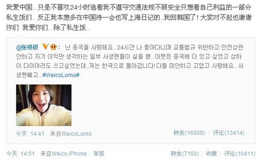 张根硕/张根硕昨日连发微博批评部分粉丝过火行为。