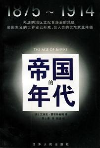 《帝国的年代》