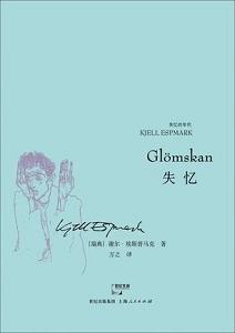 中文版《失忆》书封,该书是谢尔·埃斯普马克用10年创作的7卷本《失忆的年代》第一卷。《失忆的年代》由7个小长篇组成。从这部小说中可以看到许多伟大文学作品的影子。