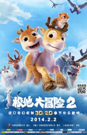 《极地大冒险2》